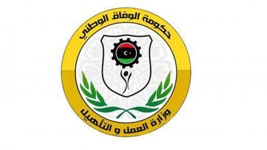 "Photo of مشروع لدعم الإدارة الإلكترونية الخاص ""عمل الوفاق"""