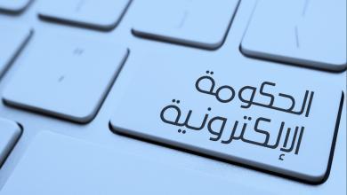 Photo of مؤشر الحكومة الإلكترونية… أين ليبيا؟