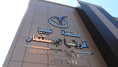 صورة الليبية للاستثمار: اتخدنا إجراءات للسيطرة على محفظة أفريقيا