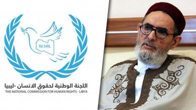 الصادق الغرياني واللجنة الوطنية لحقوق الإنسان في ليبيا