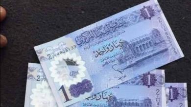 الدينار الليبي الجديد