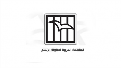 "Photo of العربية لحقوق الإنسان قلقة بشأن اعتقال ""حدود"""