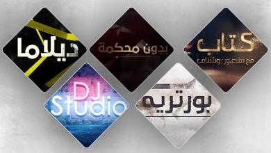 برامج قناة 218