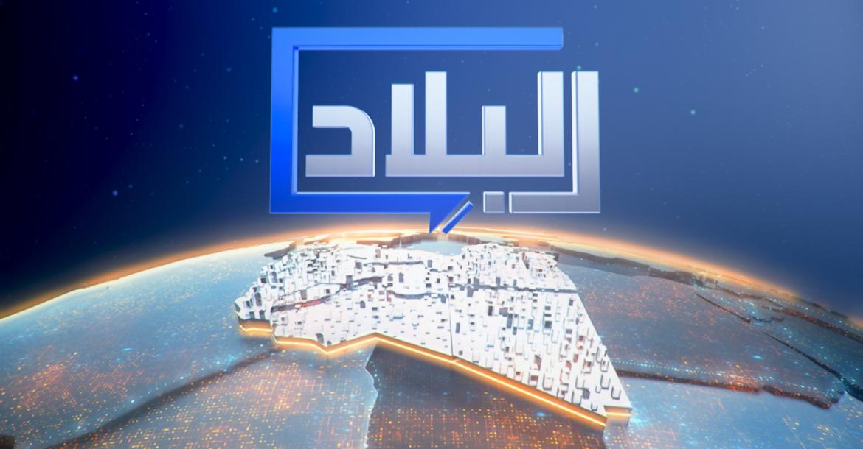 برنامج البلاد من قناة 218 نيوز