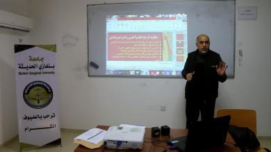 Photo of بنغازي: دورة تدريبية لمعلمي التربية البدنية