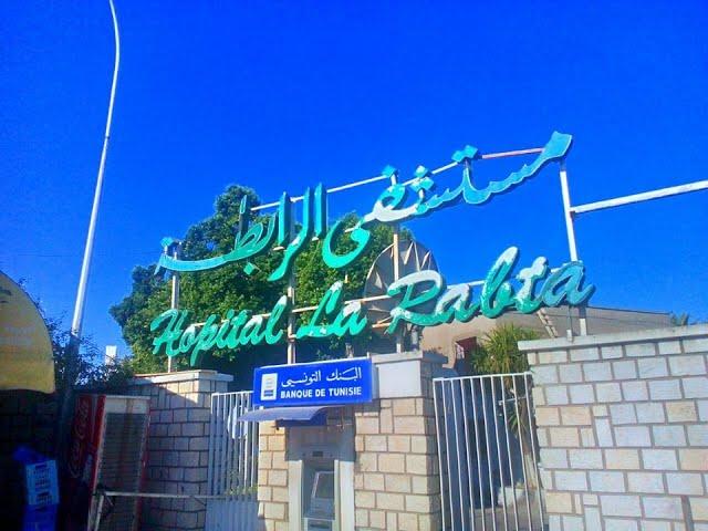 مستشفى الرابطة في تونس