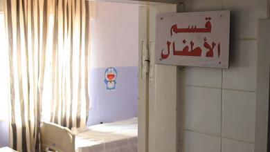 Photo of قسم الولادة بمستشفى توكرة يبدأ باستقبال الحالات