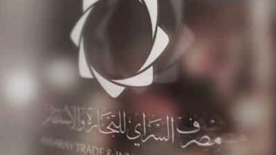 Photo of مصرف السراييُعلن موعد انعقاد الجمعية العمومية