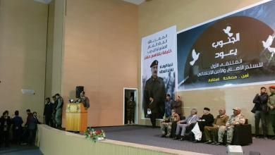 """صورة سبها.. ملتقى لـ""""السلم والأمن"""" يدعم تحركات الجيش"""