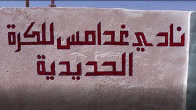 Photo of افتتاح مقر نادي الكرة الحديدية في غدامس