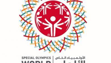 Photo of انطلاق منافسات الأولمبياد الخاص في الإمارات