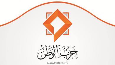 Photo of حزب الوطن: لقاء حفتر والسرّاج مُحاولة للمُماطلة