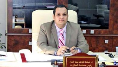 رئيس مصلحة المطارات محمد بيت المال - ارشيفية