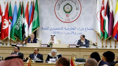 اجتماع وزراء الخارجية العرب التحضيري للقمة العربية