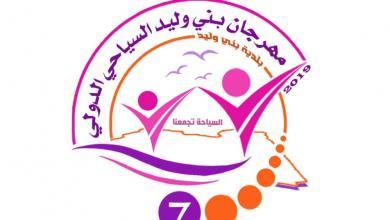 Photo of الناكوع لـ218:مهرجان بني وليدالسياحي سيقام في موعده