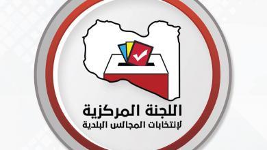 """Photo of """"مركزية الانتخابات"""" تُصدر قرارات لـ31 بلدية"""