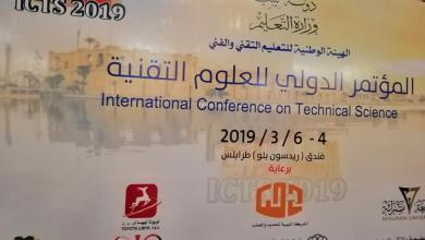 المؤتمر الدولي للعلوم والتقنية