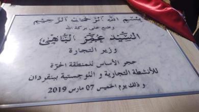 Photo of تونس تضع حجر أساس لمنطقة حُرة قرب راس اجدير
