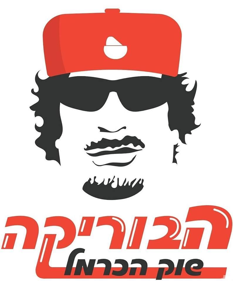 """ما حكاية معمر القذافي مع كشك """"البوريك"""" في تل أبيت؟"""