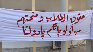 Photo of طلبة جامعة طرابلس يحتجون للمُطالبة بالمنحة