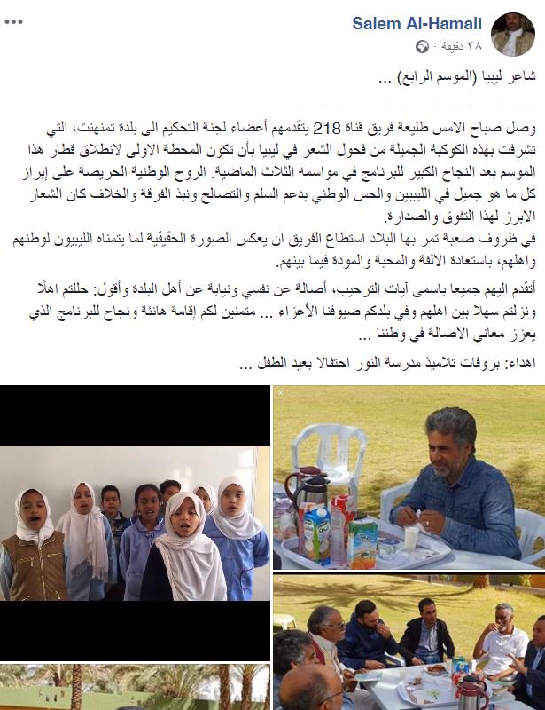 الهمالي: شاعر ليبيا جسّد الروح الوطنية ونبذ الفُرقة والخلاف