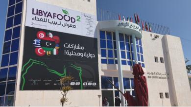 معرض ليبيا للغذاء