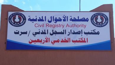 Photo of مكتب جديد للأحوال المدنية في سرت