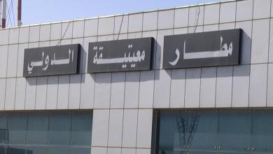 Photo of تجدد القصف على مطار معيتيقة