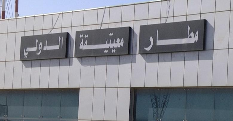 نتيجة بحث الصور عن مطار معيتيقة