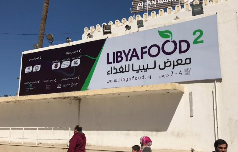 معرض ليبيا الدولي للغذاء