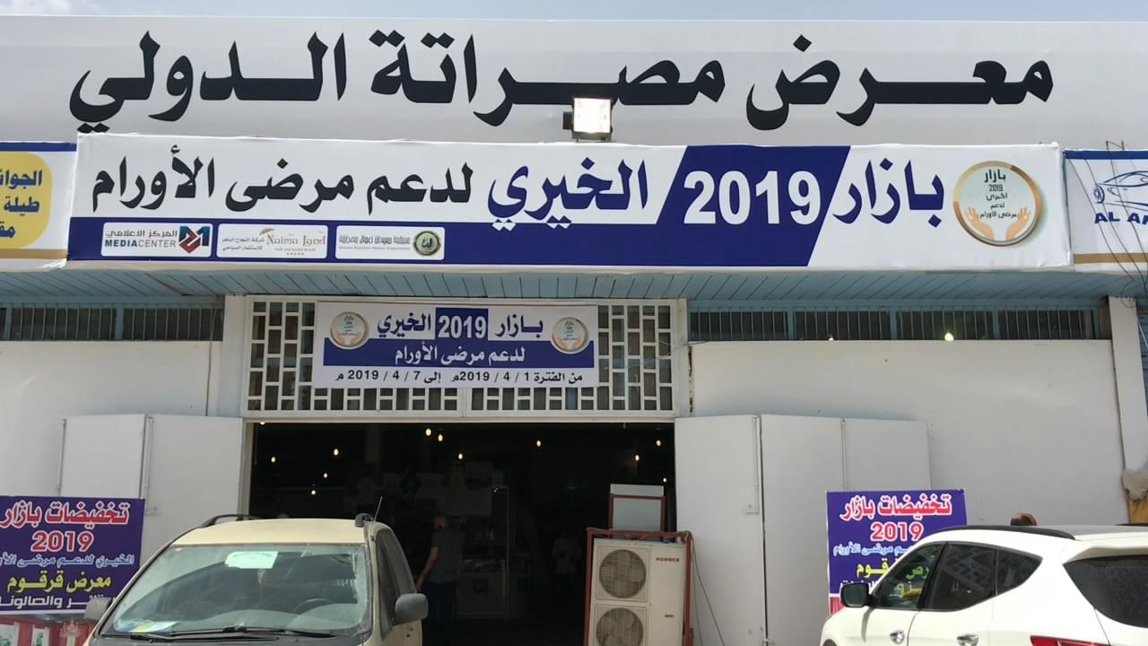 البازار الخيري لدعم مرضى الاورام - مصراتة