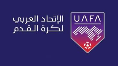 صورة موافقة لاستضافة فرق ليبيا للمباريات العربية