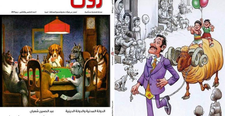العدد 35 من مجلة رؤى