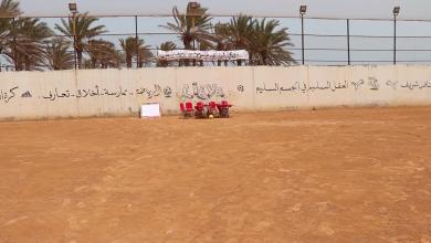 Photo of الخمس: دورة رمضانية في كرة القدم