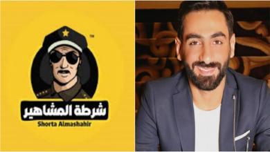 Photo of وفاة مؤسس شرطة المشاهير
