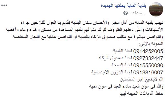 بلدية الماية تعلن مساعداتها للنازحين من مناطق الاشتباكات