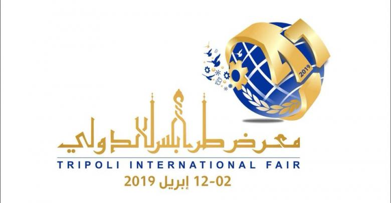 معرض طرابلس الدولي
