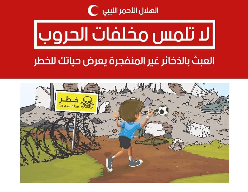 الصور التوعوية للجهات المختصة بحماية المدنيين