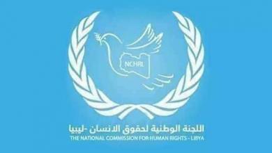 "Photo of ""حقوق الإنسان"": قصف المدنيين جريمة حرب"