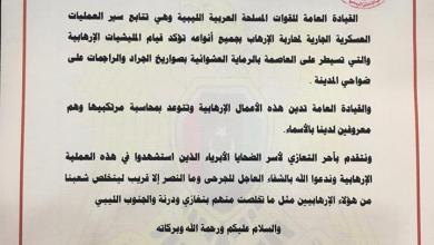 Photo of قيادة الجيش تستنكر قصف طرابلس العشوائي