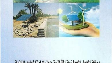 Photo of ورشة عمل وطنية حول أهمية إدارة الموارد المائية