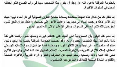 """Photo of احتفاء """"صوفي"""" كبير برئيس """"الأوقاف"""" الجديد"""