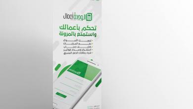 """Photo of مصرف الوحدة يُطلق خدمة """"الوحدة أعمال"""""""
