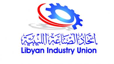 اتحاد الصناعات الليبية