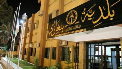 Photo of بلدية بنغازي مستعدة لدعم الأمن المركزي