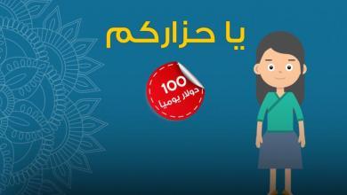 """Photo of موقع قناة (218) يعلن اسم الرابح بـ""""يا حزاركم"""".. 7 رمضان"""