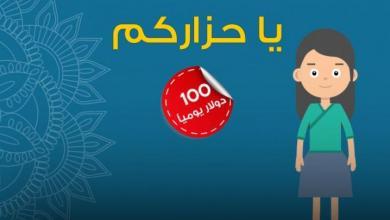 """Photo of موقع قناة (218) يعلن اسم الرابح بـ""""يا حزاركم"""".. 25 رمضان"""