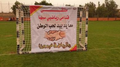 Photo of سبها: مأدبة للم الشمل بنادي القرضابية