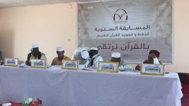 ختام مسابقة قرآنية في غات