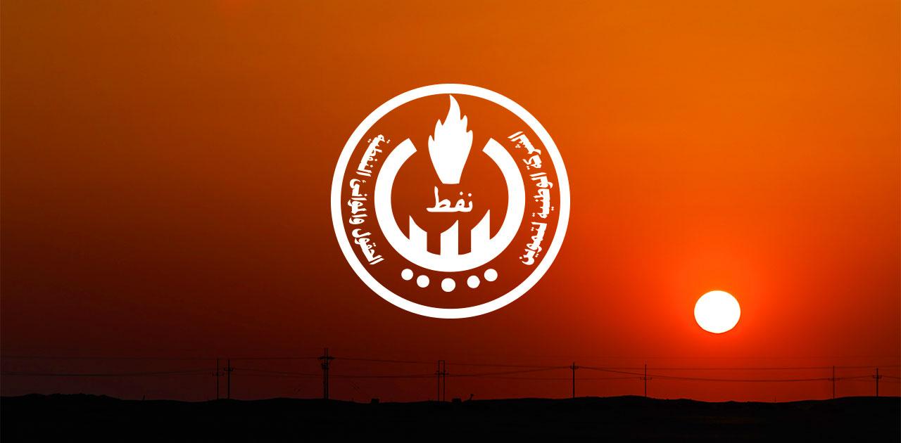 الشركة الوطنية لتموين الحقول والموانئ النفطية